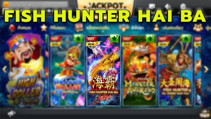 แนะนำเกม FISH HUNTER HAI BA