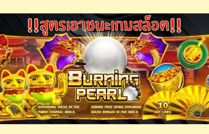 สูตรเอาชนะเกมสล็อต Burning Pearl