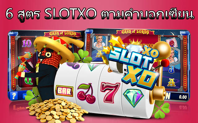6 สูตร SLOTXO ตามคำบอกเล่าของเซียน