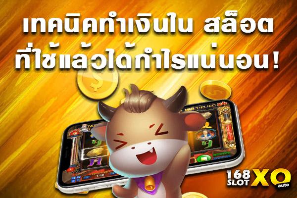 เทคนิคทำเงินใน สล็อต ที่ใช้แล้วได้กำไรแน่นอน! สล็อต สล็อตออนไลน์ เกมสล็อต เกมสล็อตออนไลน์ สล็อตXO Slotxo Slot ทดลองเล่นสล็อต ทดลองเล่นฟรี ทางเข้าslotxo