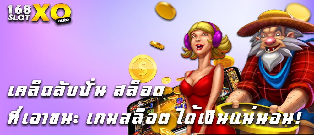 เคล็ดลับปั่น สล็อต ที่เอาชนะ เกมสล็อต ได้เงินแน่นอน! สล็อต สล็อตออนไลน์ เกมสล็อต เกมสล็อตออนไลน์ สล็อตXO Slotxo Slot ทดลองเล่นสล็อต ทดลองเล่นฟรี ทางเข้าslotxo