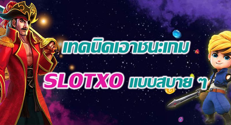รู้จัก 4 เทคนิคเอาชนะเกม SLOTXO แบบสบาย ๆ สล็อต สล็อตออนไลน์ เกมสล็อต เกมสล็อตออนไลน์ สล็อตXO Slotxo Slot ทดลองเล่นสล็อต ทดลองเล่นฟรี ทางเข้าslotxo