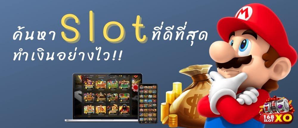 ค้นหา Slot ที่ดีที่สุด ทำเงินอย่างไว!!
