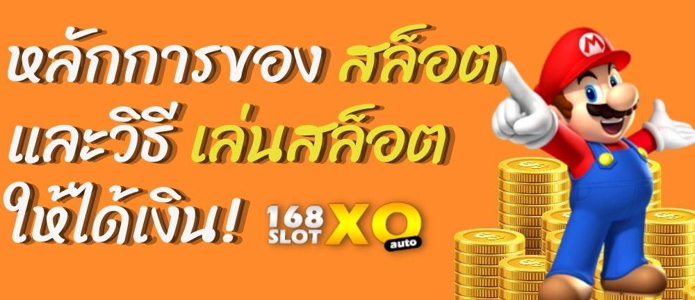 หลักการของ สล็อต และวิธี เล่นสล็อต ให้ได้เงิน! สล็อต สล็อตออนไลน์ เกมสล็อต เกมสล็อตออนไลน์ สล็อตXO Slotxo Slot ทดลองเล่นสล็อต ทดลองเล่นฟรี ทางเข้าslotxo