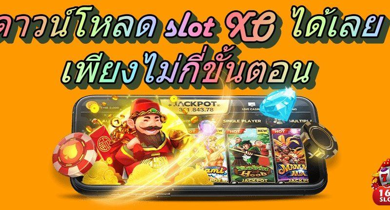 ดาวน์โหลด slot XO ได้เลย เพียงไม่กี่ขั้นตอน สล็อต เกมสล็อ สล็อตออนไลน์ เกมสล็อตออนไลน์ ทดลองเล่นสล็อต slotxo slot เกมslotxo เกมslot