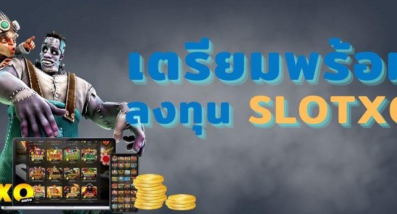 เตรียมพร้อมลงทุน slotxo